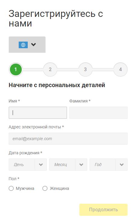 Регистрация в Unibet