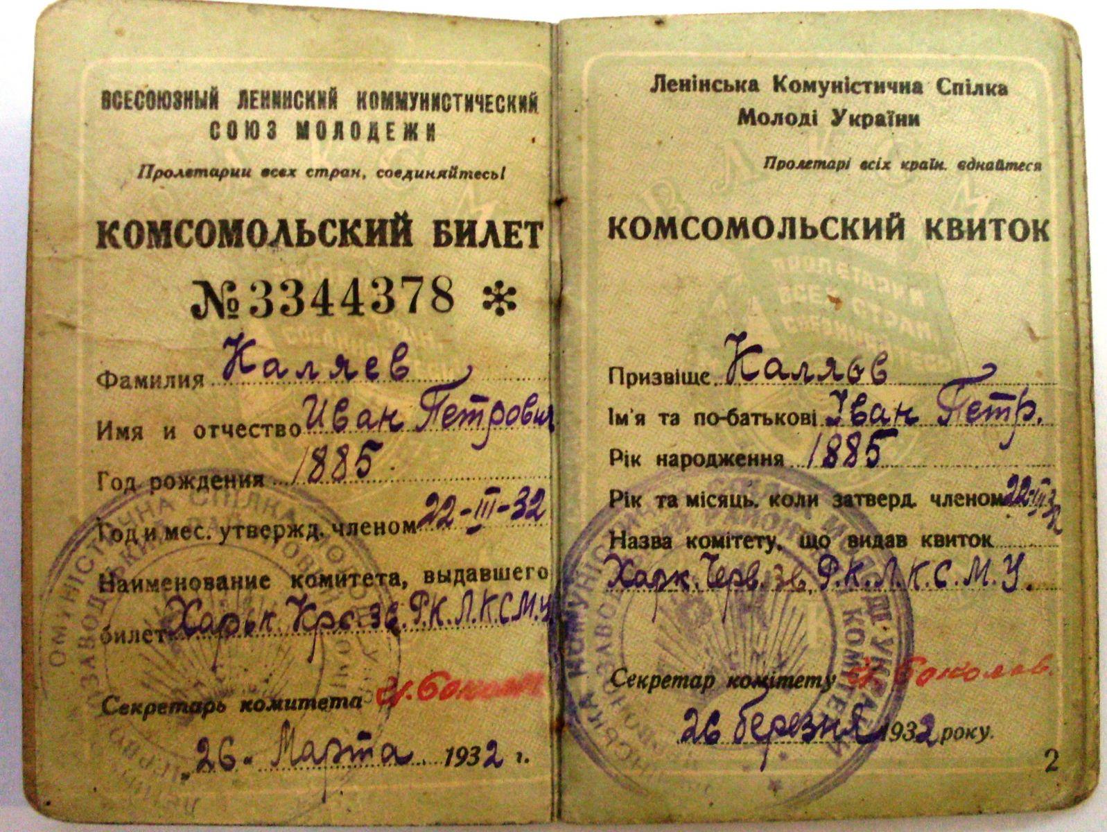 Комсомольський квиток Івана Каляєва. У віці 47 (!) років чомусь згадав молодість. З колекції ХІМ