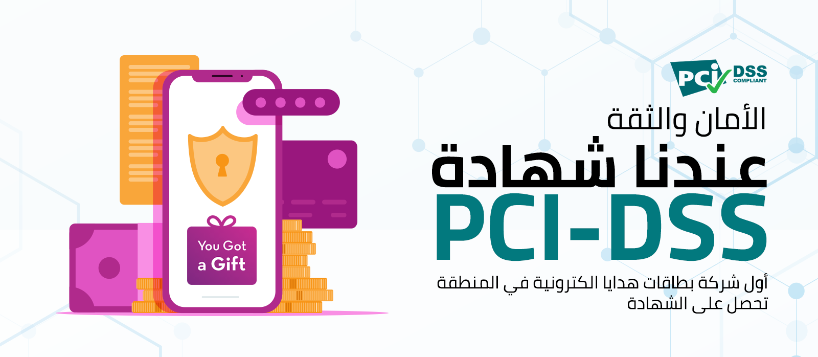 PCI-DSS أهدِ بكل ثقة –  عندنا شهادة