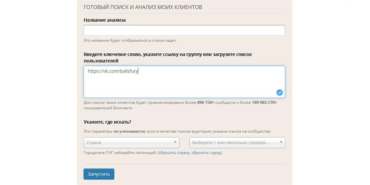 Парсинг ВКонтакте