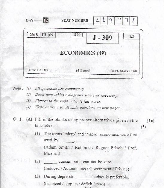 OMTEX CLASSES: HSC ECONOMICS MARCH 2018 BOARD QUESTION PAPER