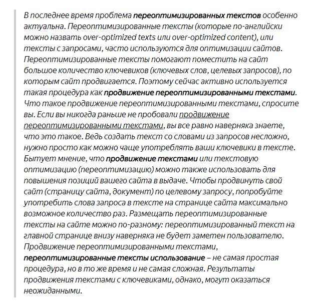 пример плохого сео-текста из официального блога яндекса