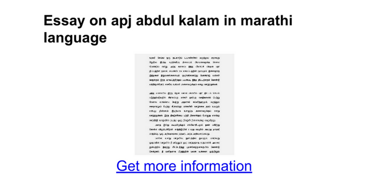 essay on apj abdul kalam in marathi language google docs