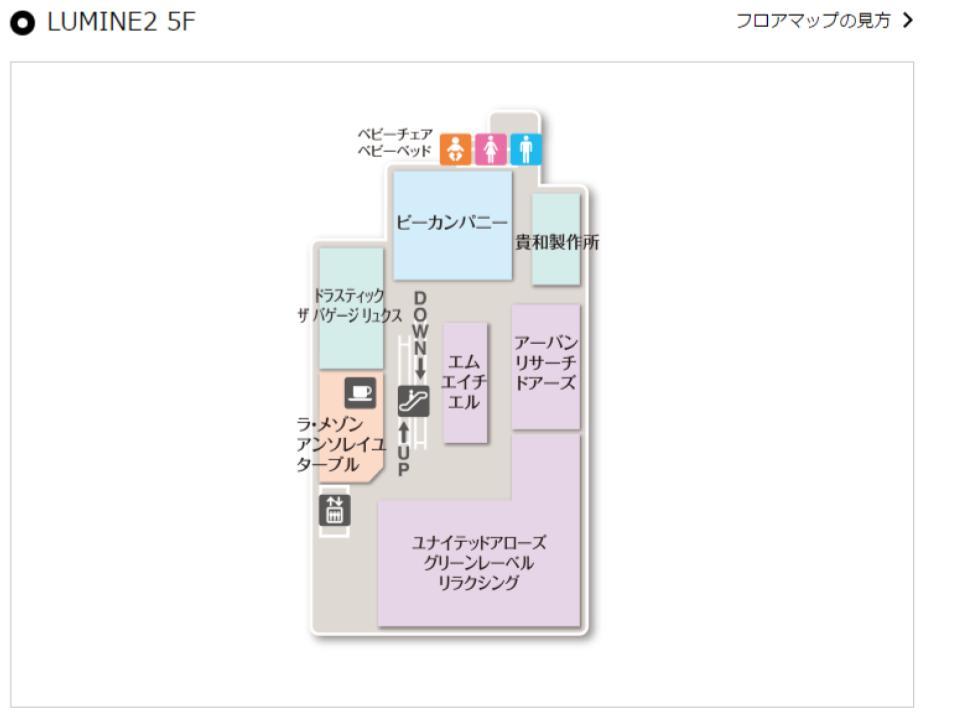 j007.【ルミネ新宿2】5Fフロアガイド170501版.jpg