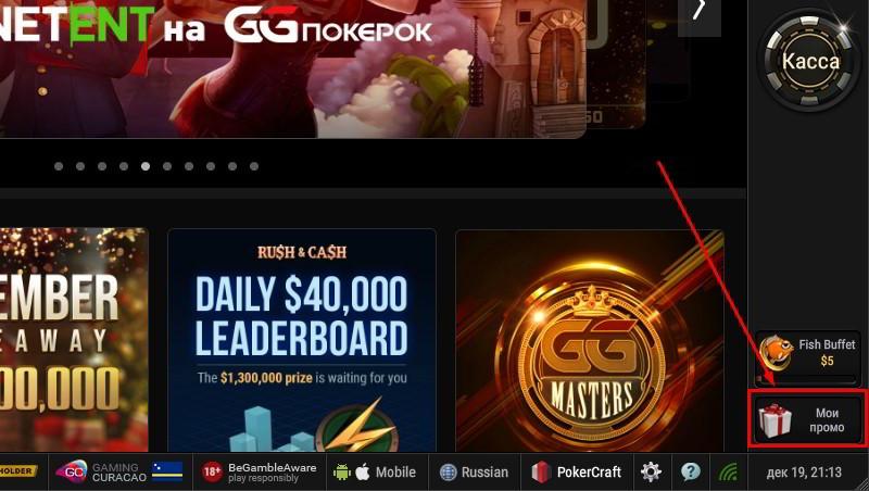 """Кнопка """"Мои промо"""" в клиенте GGPokerOK"""