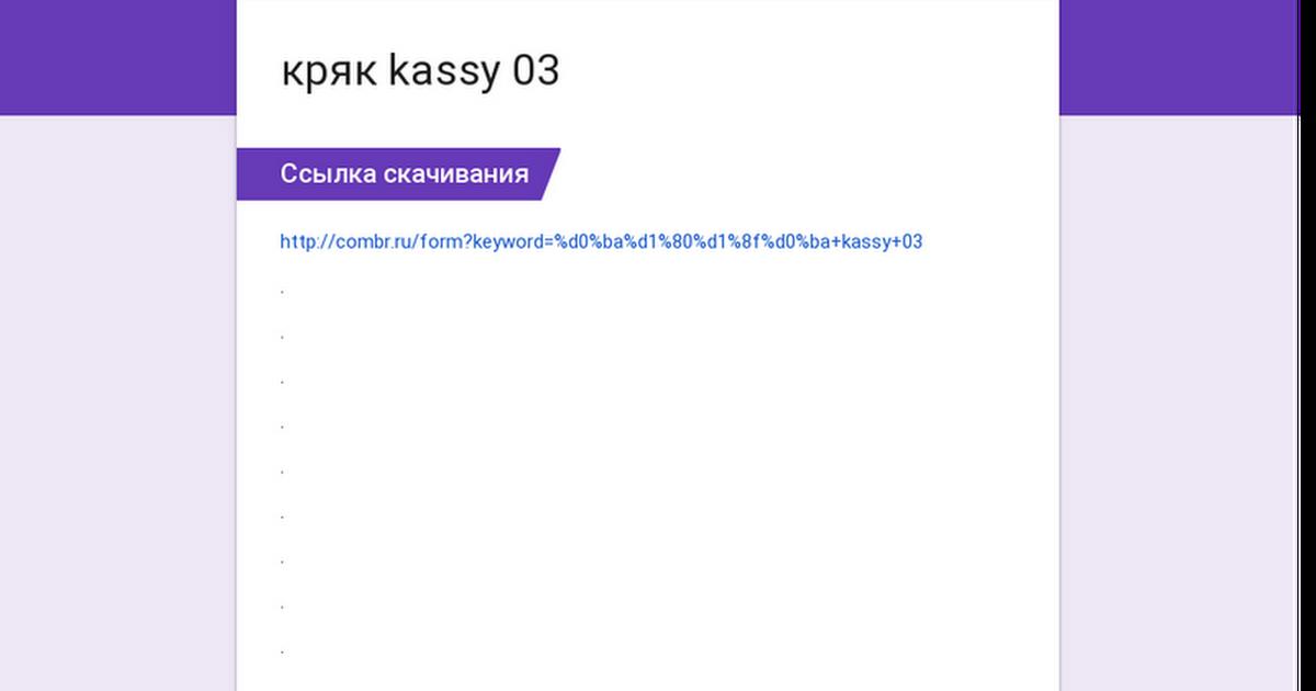 Торрент kassy 0. 72 professional.