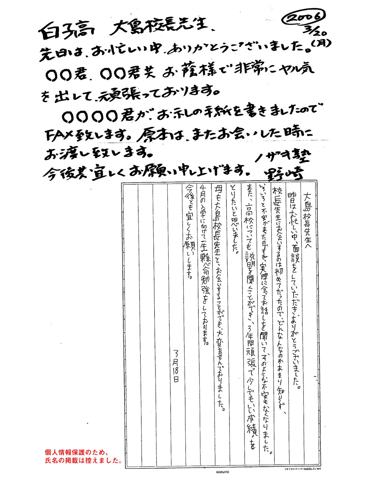 かとうたかまさ 2006年03月20日 大島先生宛手紙.png