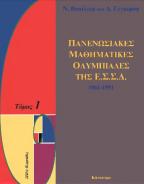 Πανενωσιακές Μαθηματικές Ολυμπιάδες της ΕΣΣΔ Α τόμος