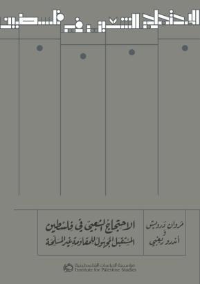 H:\Ziad Folder\1- مؤسسة الدراسات الفلسطينية\1- التوزيع word\الكتب الجديدة - مؤسسة الدراسات\8- كتب عام 2018\5- الاحتجاج الشعبي في فلسطين\ملخص وغلاف وقائمة محتويات الكتاب\الاحتجاج الشعبي - غلاف أمامي.jpg