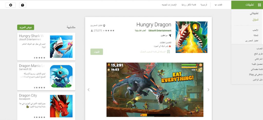 تحميل Hungry Dragon android