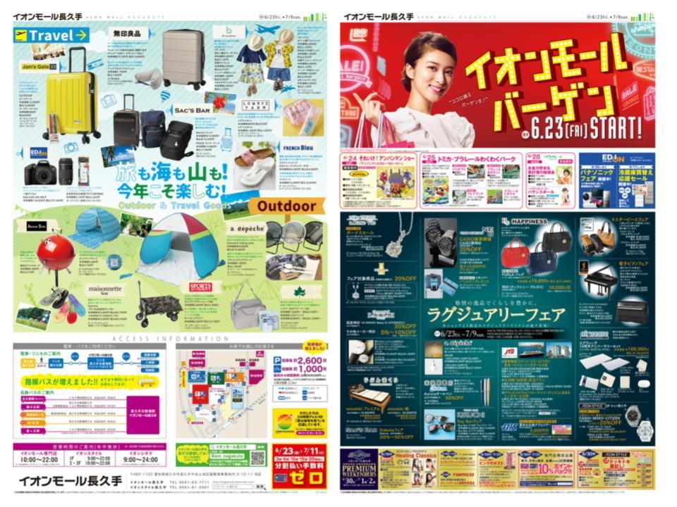 A166.【長久手】イオンモールバーゲン01.jpg