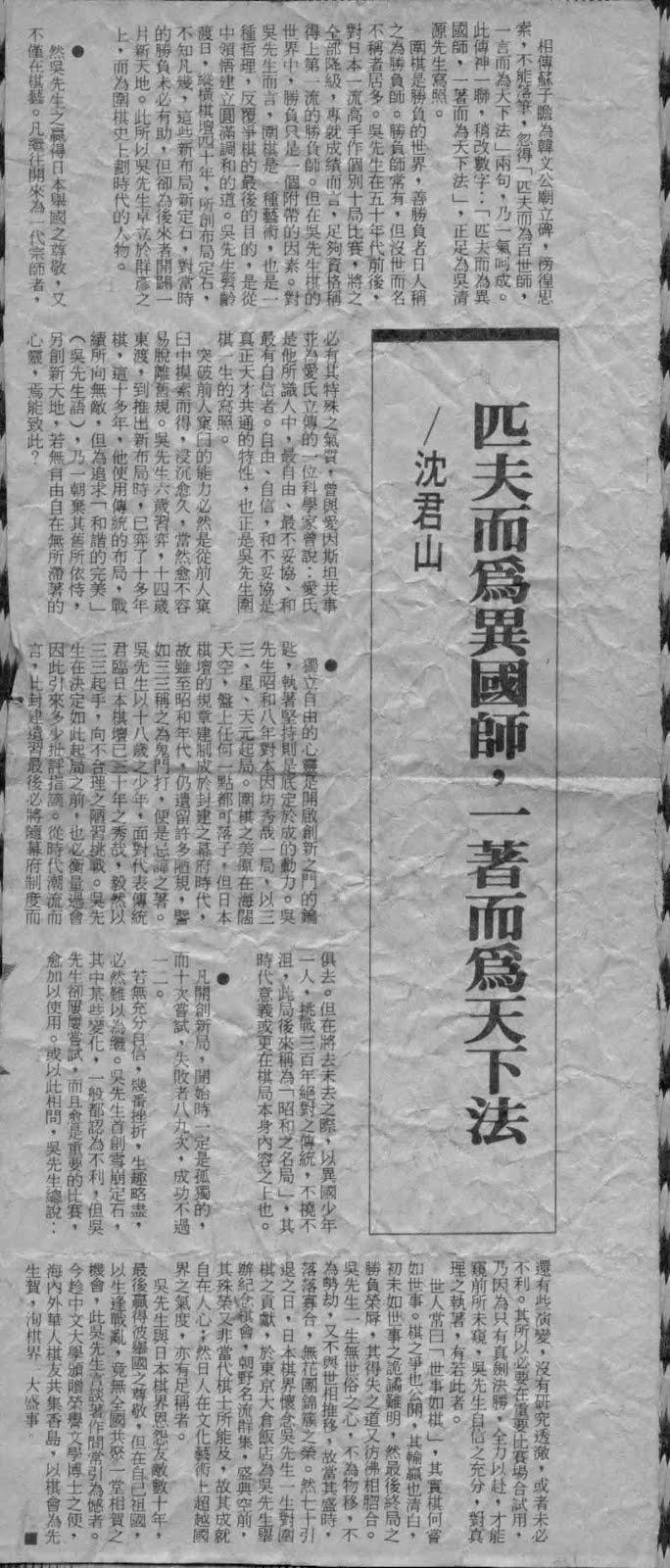 吳清源退休紀念文.JPG