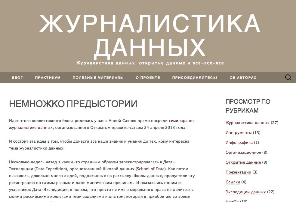 DataDrivenJournalism.RU