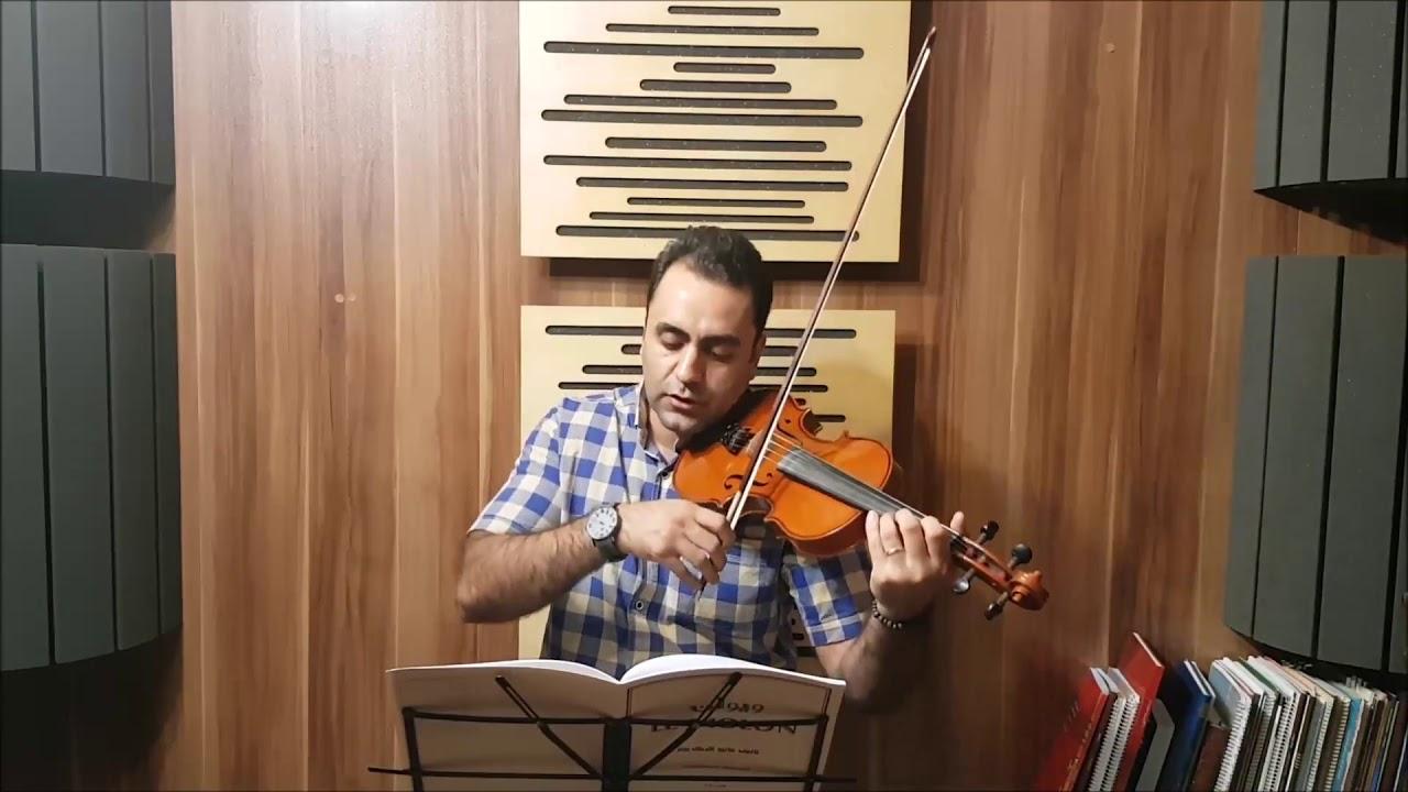 فیلم آموزش ویولن کتاب لویولن ۲ le violon جلد دوم تمرین ۱۳۳ ایمان ملکی