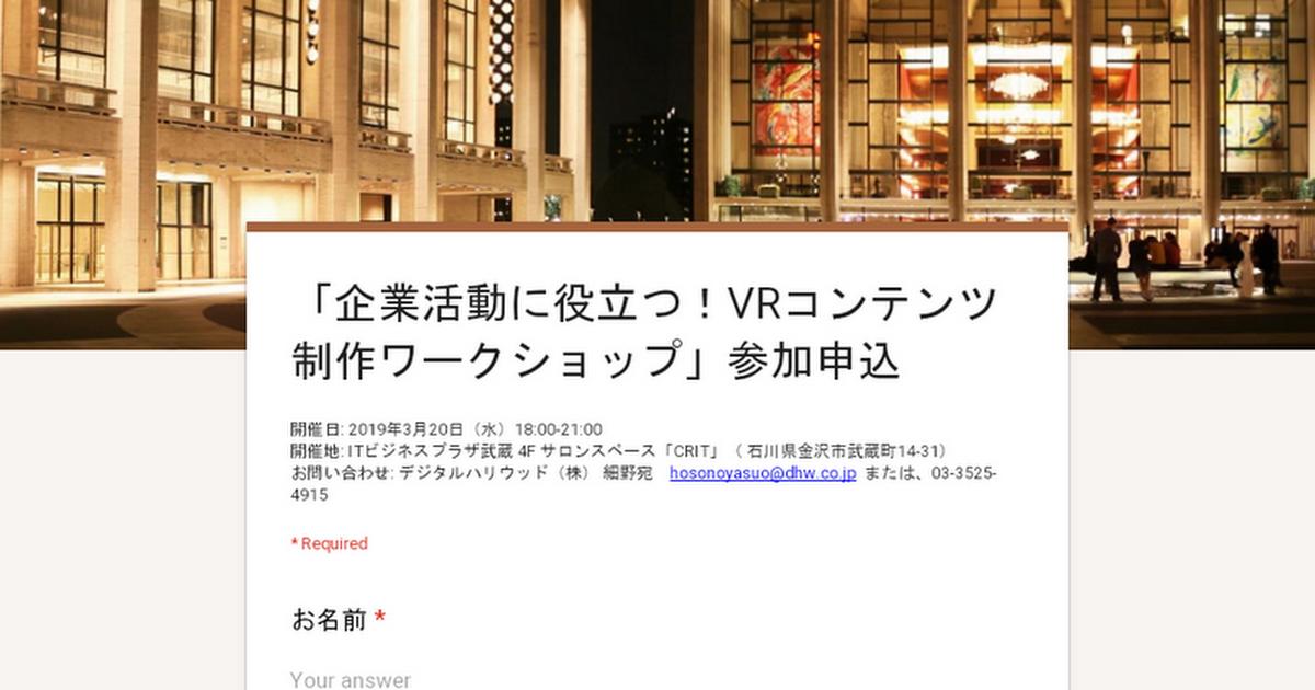 「企業活動に役立つ!VRコンテンツ制作ワークショップ」参加申込