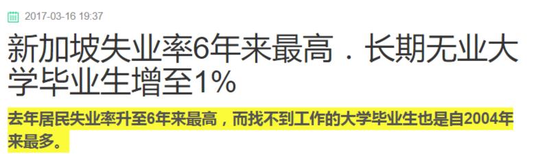 新加坡失业率6年来最高.长期无业大学毕业生增至1    新闻   星洲网 Sin Chew Daily.png
