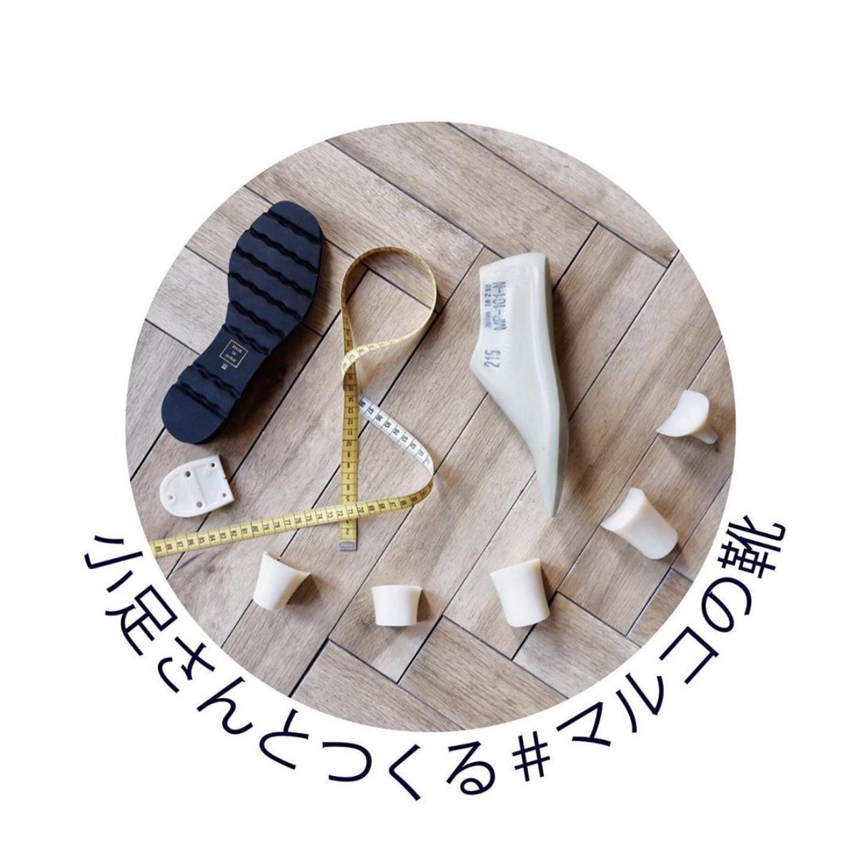 小足さんと作る#マルコの靴 1st meeting【コンセプト編】