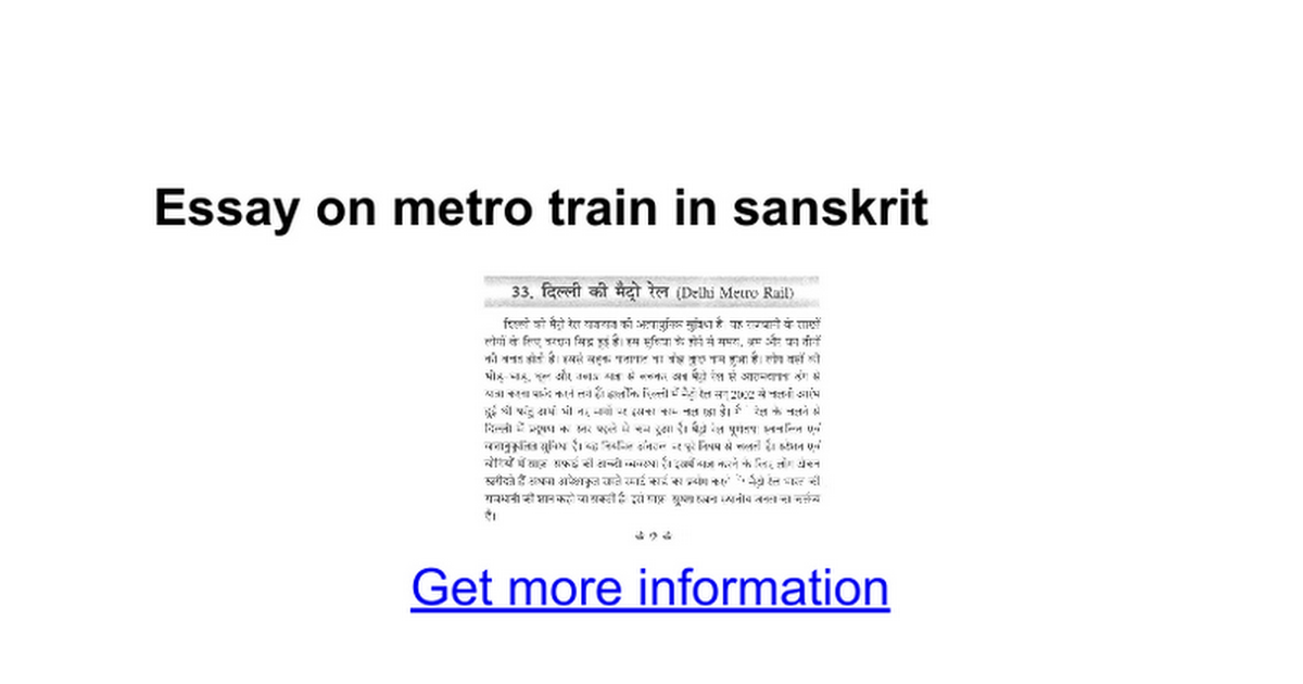 essay on metro train in sanskrit google docs