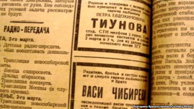 """Траурные объявления в газете """"Красное знамя"""", Томск"""