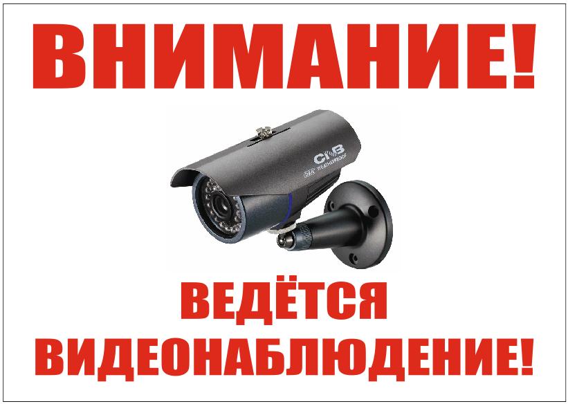 tablichka_vnimanie_vedetsia_videonabliudenie.png