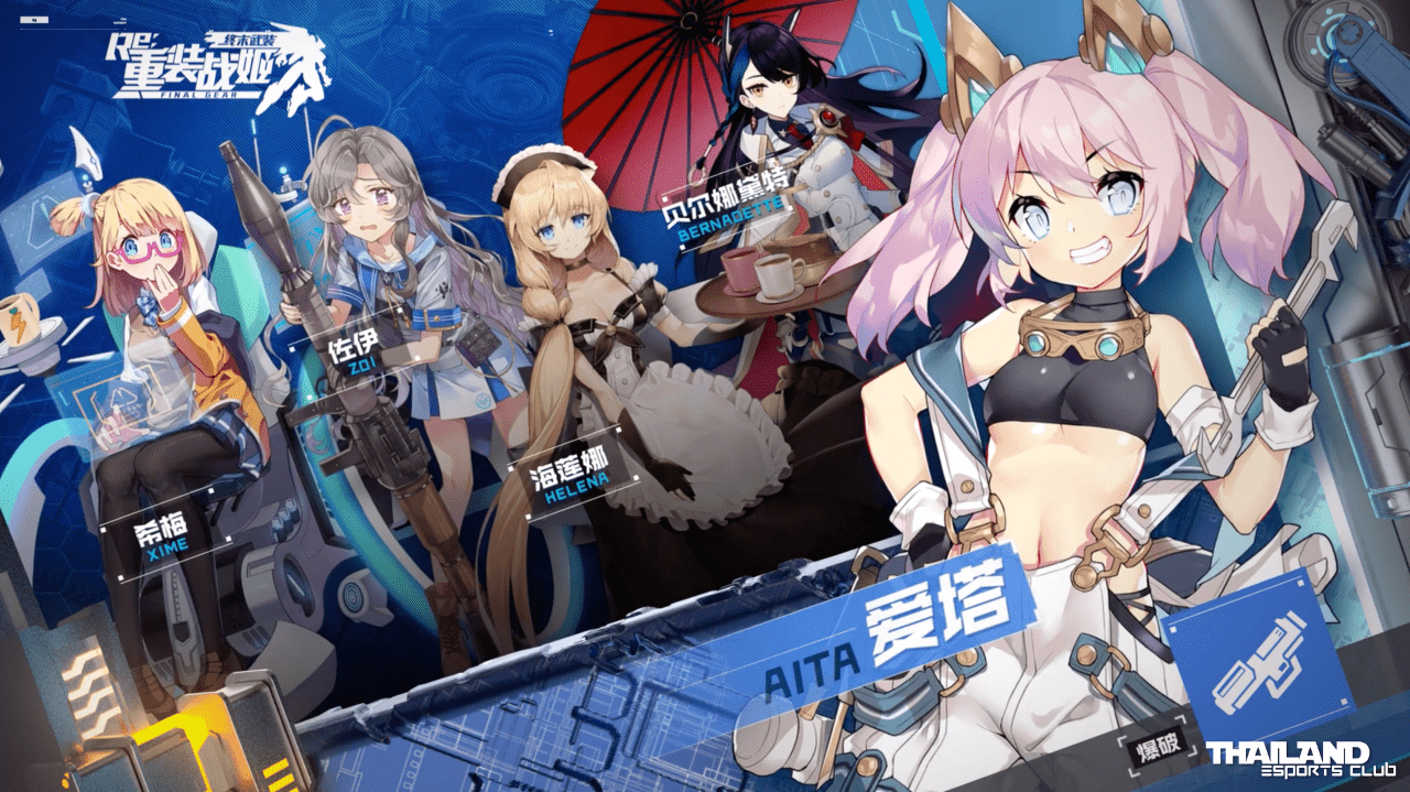 Final Gear เกม Action RPG แนวหุ่นยนต์อนิเมะ เปิดให้ลงทะเบียนล่วงหน้าแล้ววันนี้ !! 02