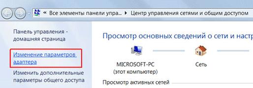 Windows7 - Изменение параметров адаптера