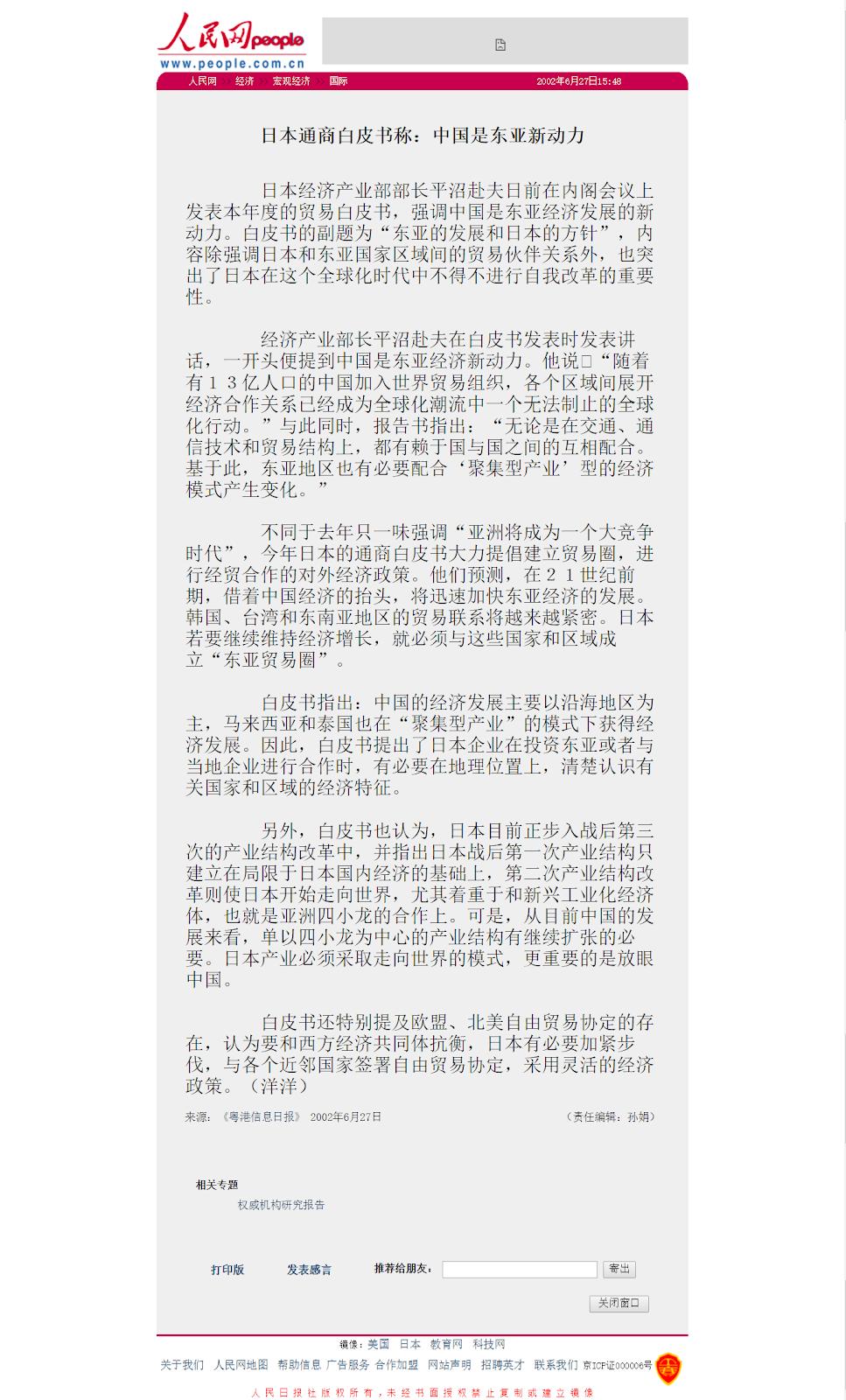 日本通商白皮书称:中国是东亚新动力.png