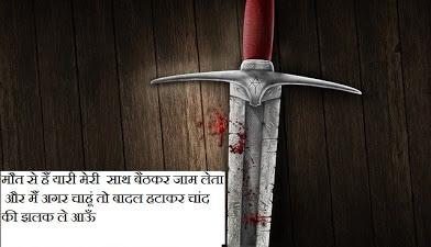 rajput status shayari