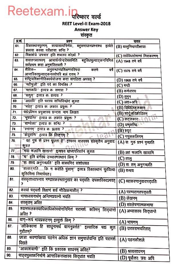 Sanskrit REET Level 2 Answer Key