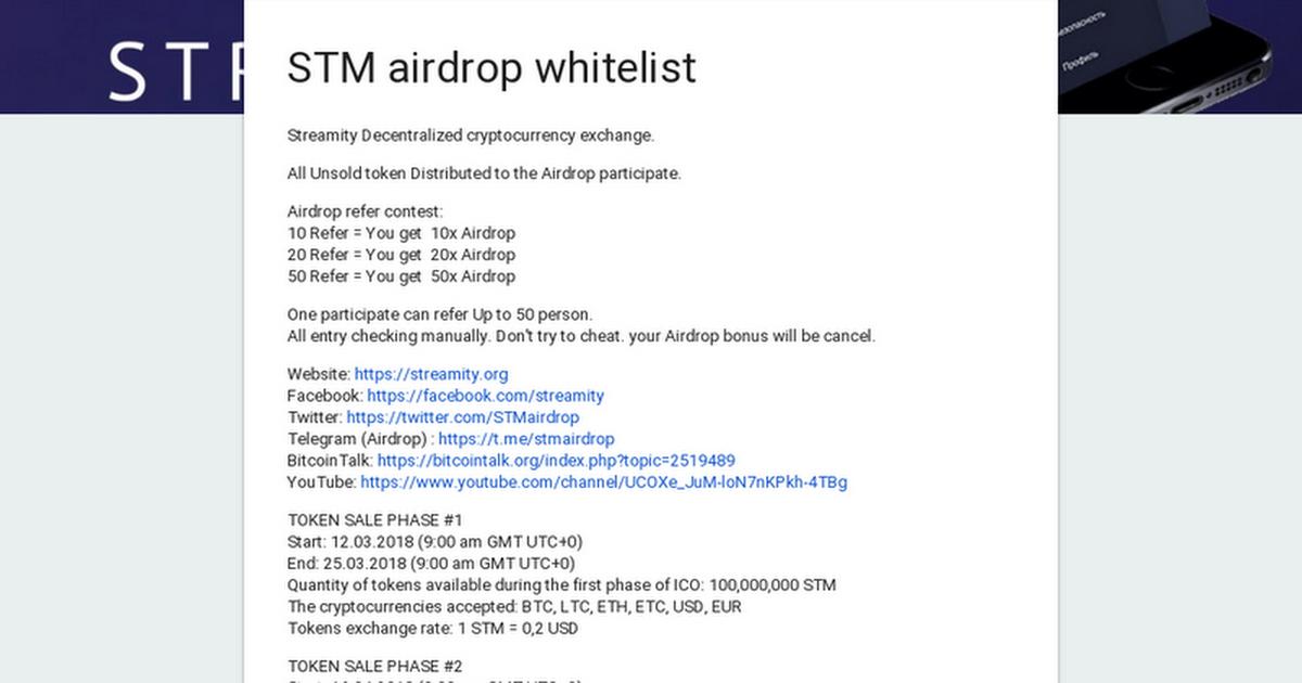 STM airdrop whitelist