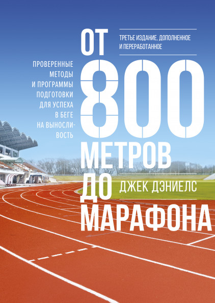 «От 800 метров до марафона» Джек Дэниелс