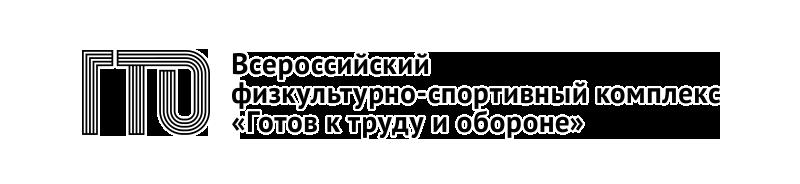 https://www.gto.ru/bundles/gtofront/img/logo-l2.png?17052213