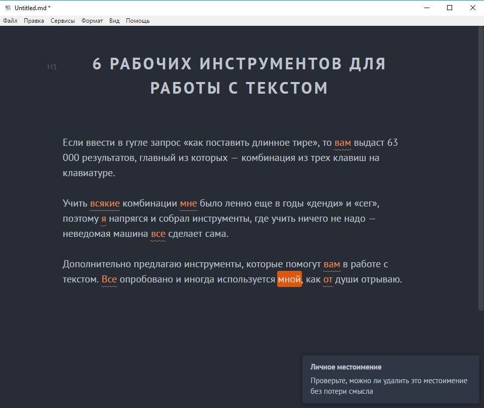 6 полезных инструментов для работы с текстом, изображение №1
