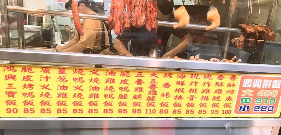 香港鴻興燒臘快餐