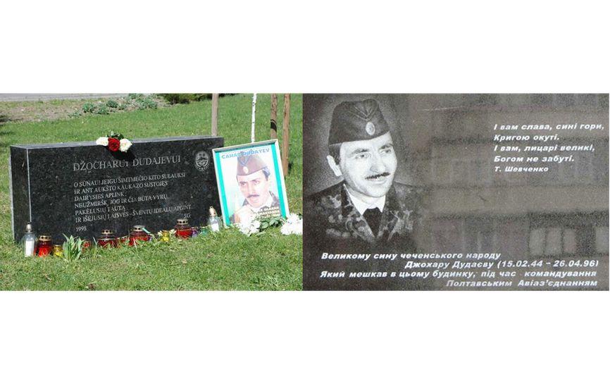 Памятные знаки Джохару Дудаеву в Вильнюсе и Полтаве