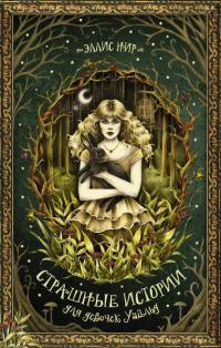 Страшные истории для девочек Уайльд