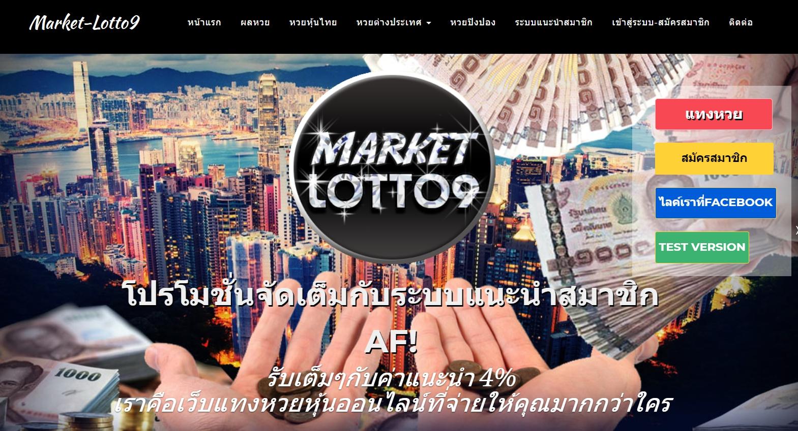 อันดับ 5 เว็บแทงหวยออนไลน์ Market Rotto 9