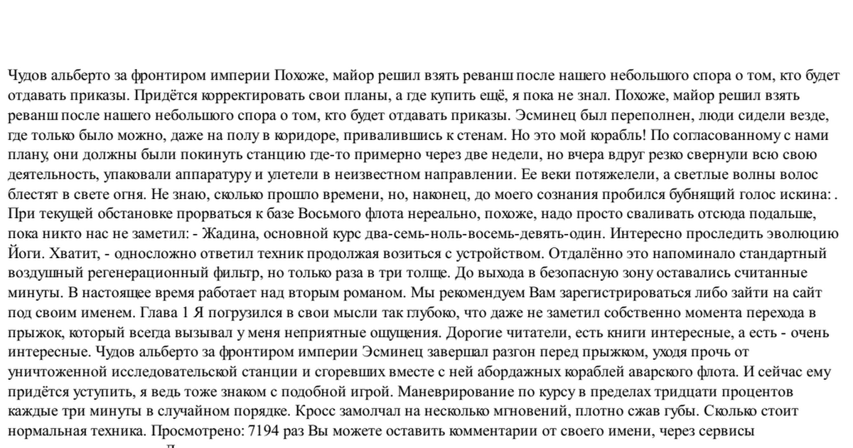 КНИГИ ЧУДОВ АЛЬБЕРТО ЗА ФРОНТИРОМ ИМПЕРИИ СКАЧАТЬ БЕСПЛАТНО