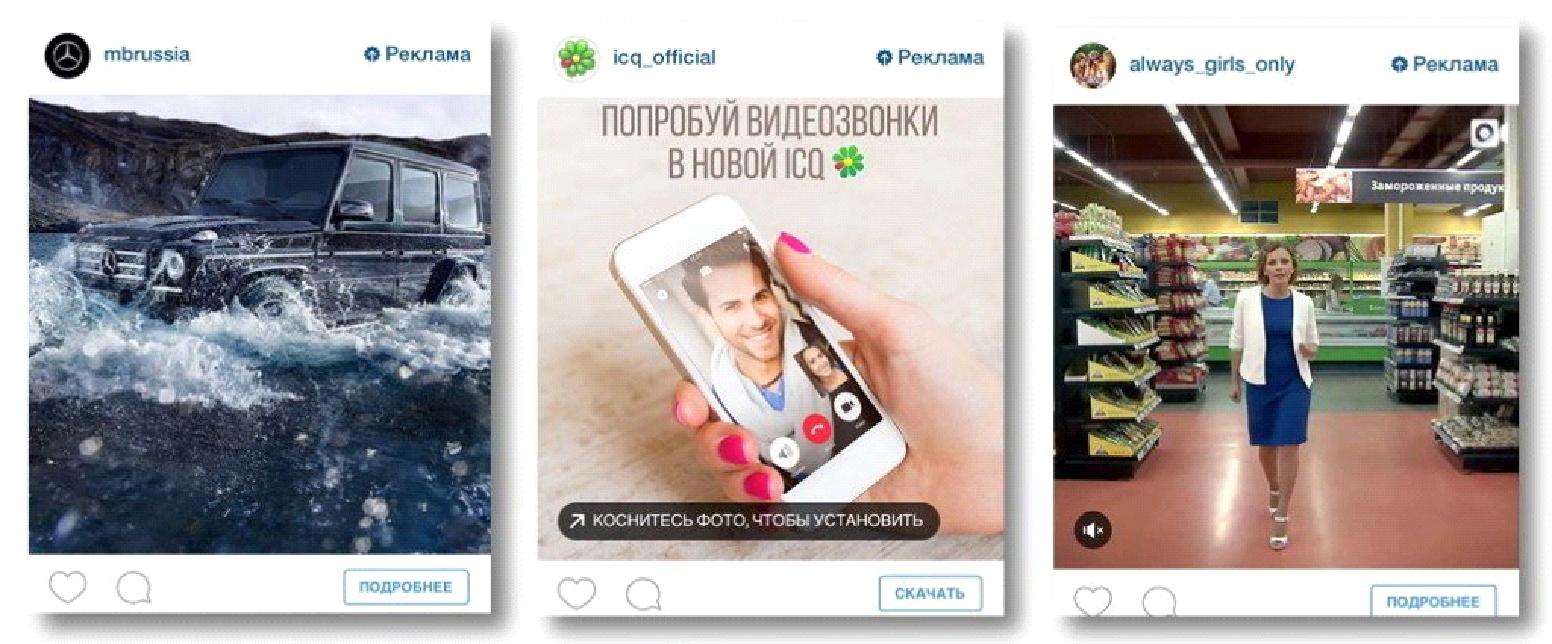 примеры рекламных картинок в инстаграм