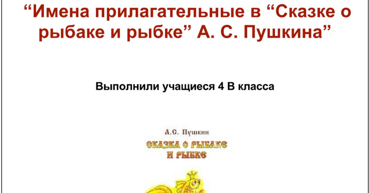 проект по русскому языку 4 класс сказка о рыбаке и рыбке презентация