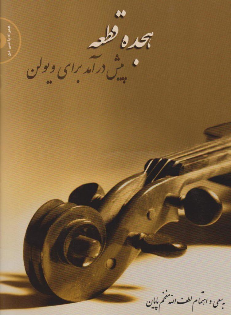 کتاب هجده (18) پیش درآمد برای ویولن لطف الله مفخم پایان انتشارات سرود