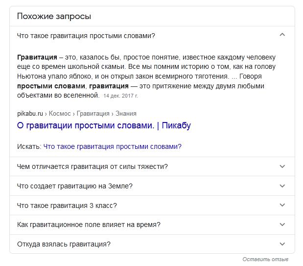 блок пользователи также ищут в выдаче Google