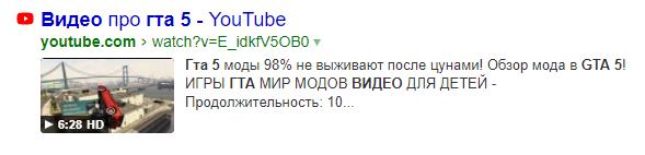 видео из Youtube микроразметка в Яндексе