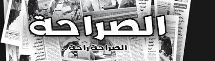 Image result for بصراحة الصراحة راحة!