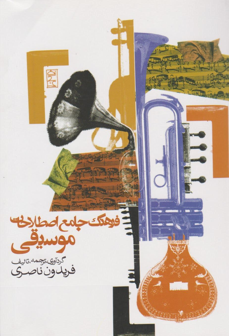 کتاب فرهنگ جامع اصطلاحات موسیقی فریدون ناصری انتشارات روزنه