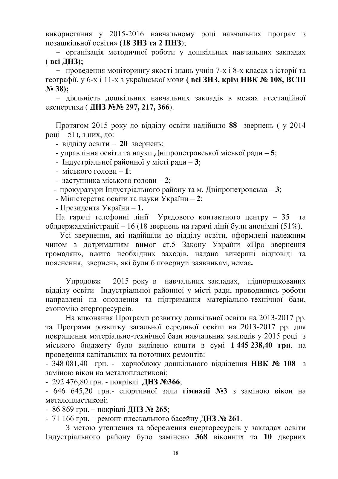 C:\Users\Валерия\Desktop\план 2016 рік\план 2016 рік-018.png
