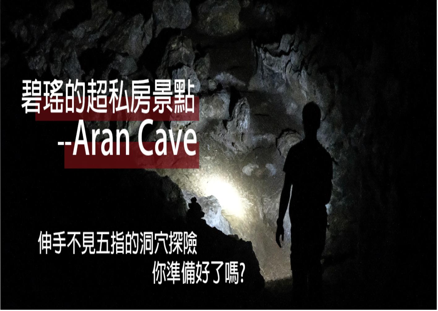 https://www.engoostudy.com.tw/blog_detail/travel_Baquio_Aran%20Cave