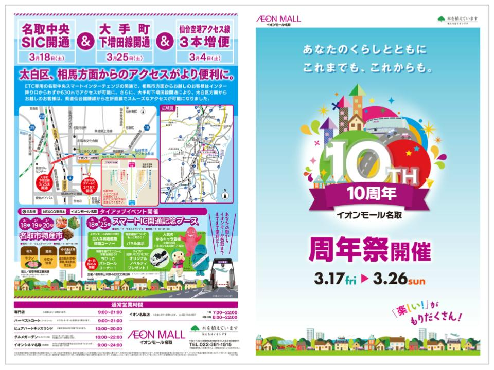 A017.【名取】10周年祭01.jpg