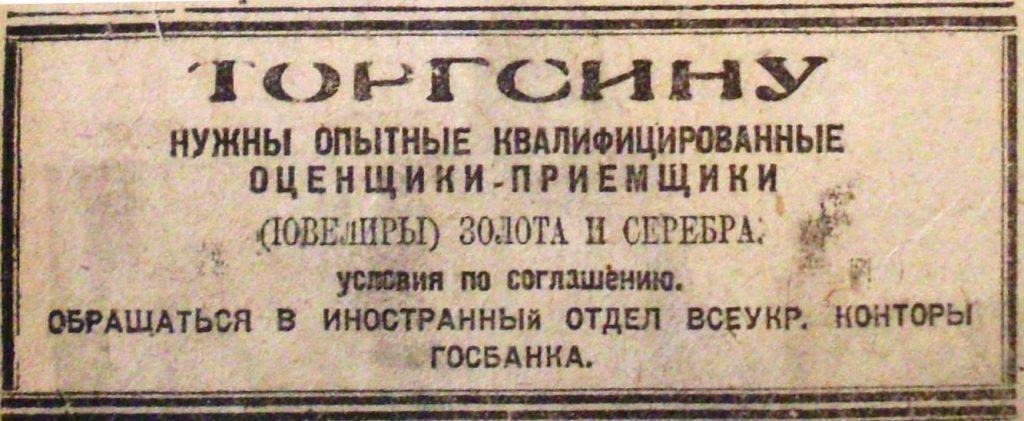 Оголодавший народ понес сдавать последнее: не хватает оценщиков. «Харківський пролетар» 30 января 1933 года. Фото: Александр Винербергер