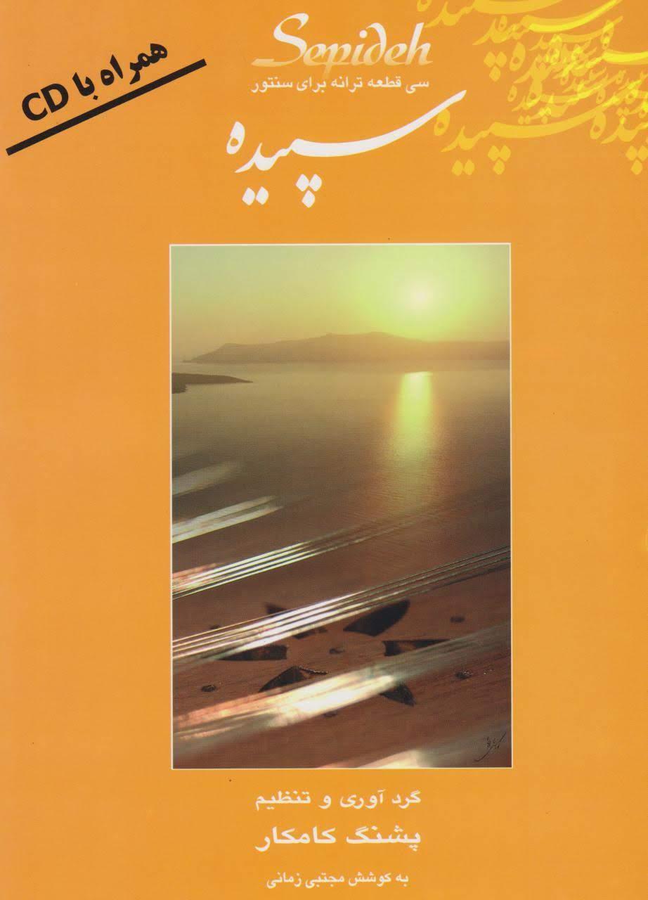 کتاب سپیده پشنگ کامکار با سیدی انتشارات هستان
